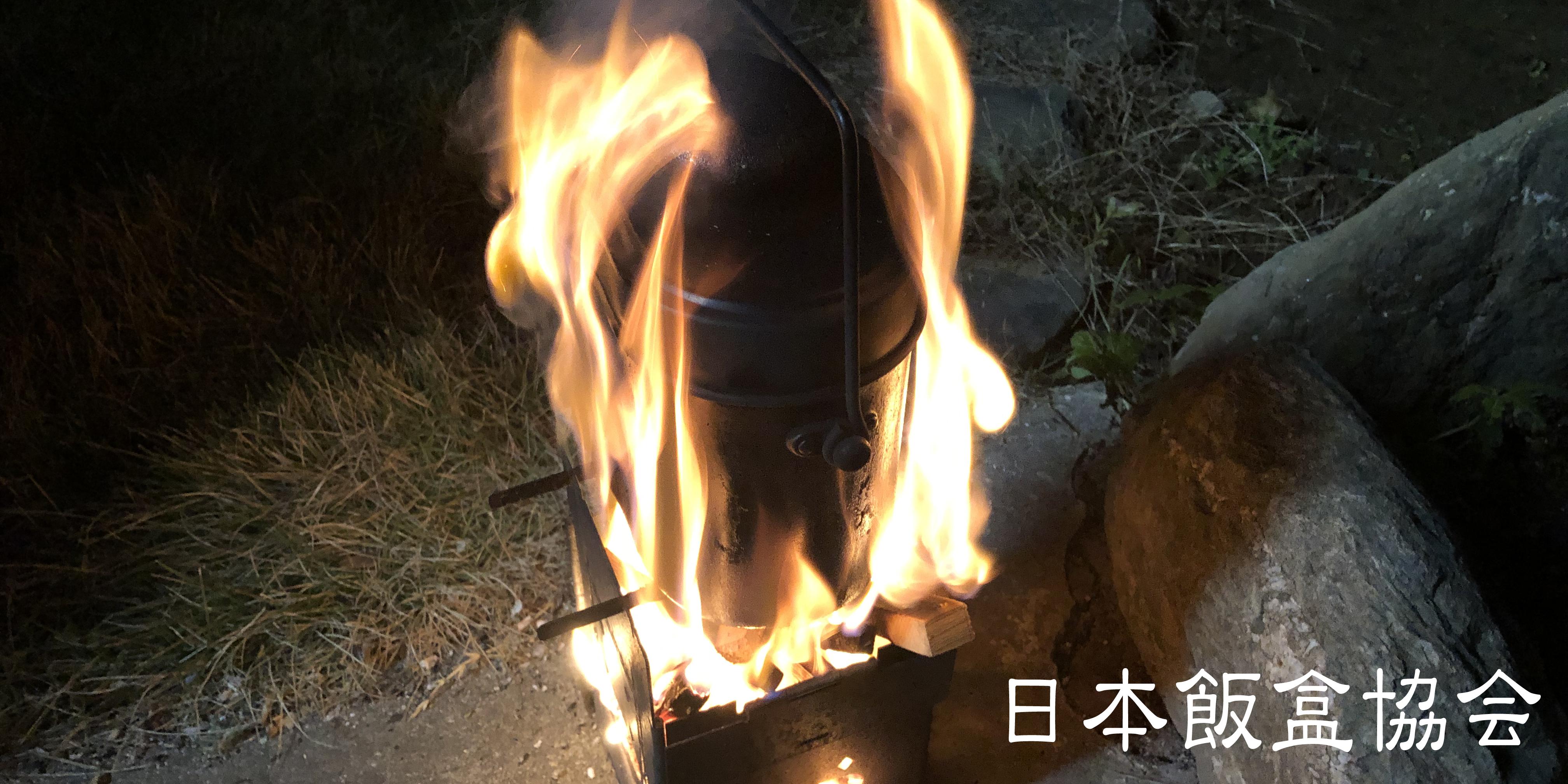 【日本飯盒協会】